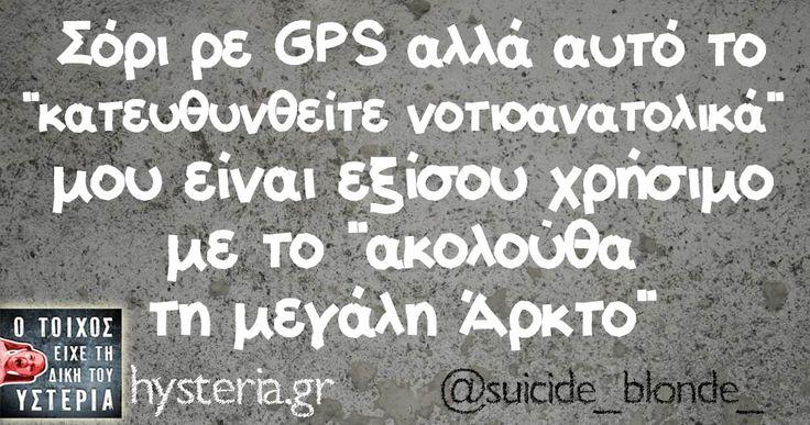 The struggle is real! #GPS#οδήγηση_στην_αθηνα