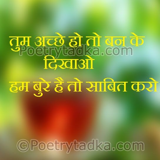 25 best friendship quotes in hindi on pinterest love - Best love shayari wallpaper ...