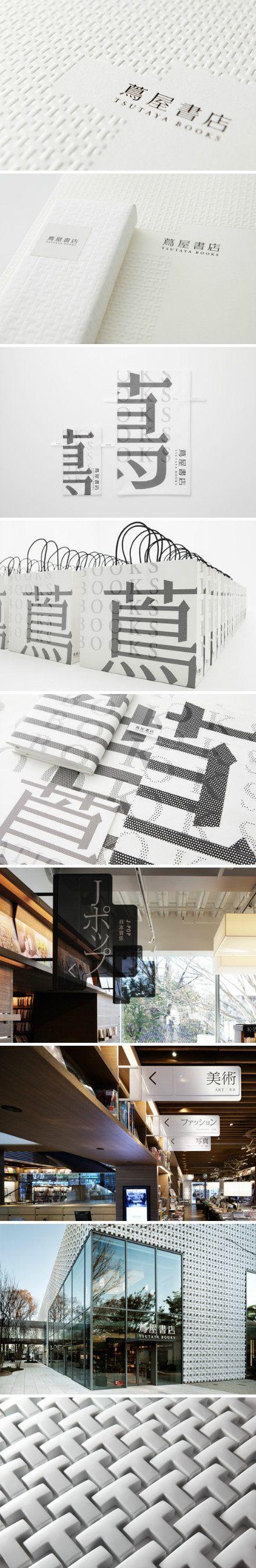 原研哉(Kenya HARA):茑屋书店... Beauty in white identity, packaging and branding PD