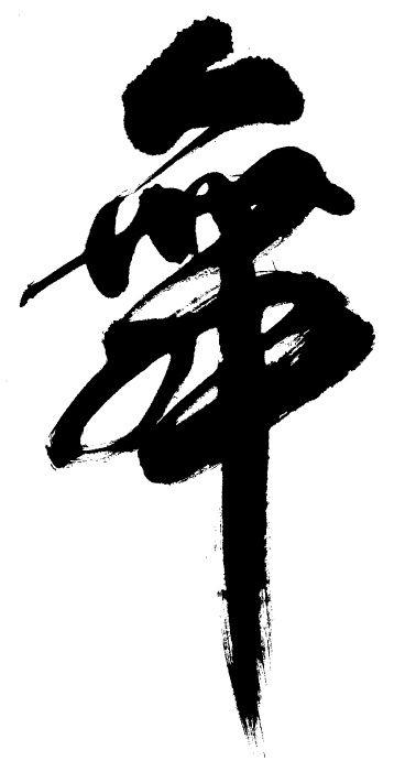 "Kanji - Japanese calligraphy 舞  ""Dance"" (How cute, it actually looks like someone dancing!)  #kanji #japanese"