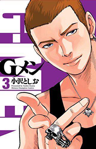Gメン 3 (少年チャンピオンコミックス)   小沢としお http://www.amazon.co.jp/dp/4253225330/ref=cm_sw_r_pi_dp_TJ1Xvb0SXTYYM