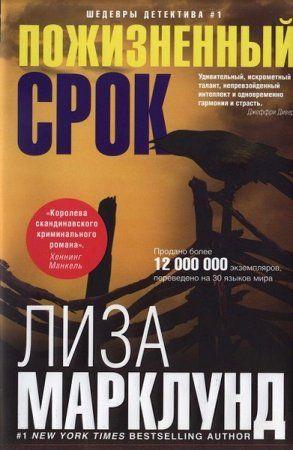 Шедевры детектива № 1 в 22 книгах (2013-2016) FB2