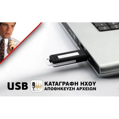 USB Καταγραφικό Ήχου - 8GB