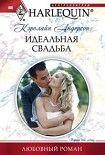 Идеальная свадьба. Начните читать книги Андерсон Кэролайн в электронной онлайн библиотеке booksonline.com.ua. Читайте любимые книги с мобильного или ПК бесплатно и без регистрации.