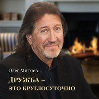 Дружба - это круглосуточно — Олег Митяев