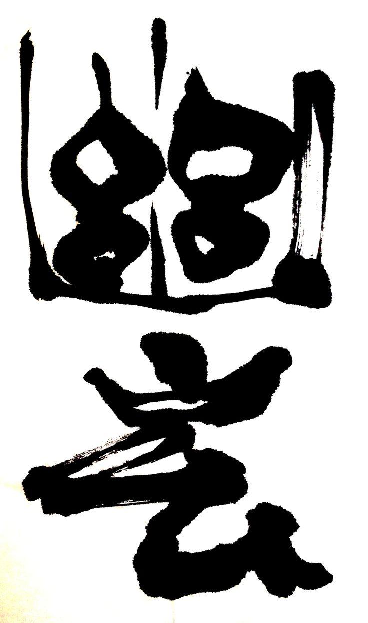 """""""幽玄""""(yugen)••• subtle grace #shodo #calligraphy #art # アート #書道 #kanji #漢字 #Kalligrafie #Caligrafía #Calligraphie #letter design"""