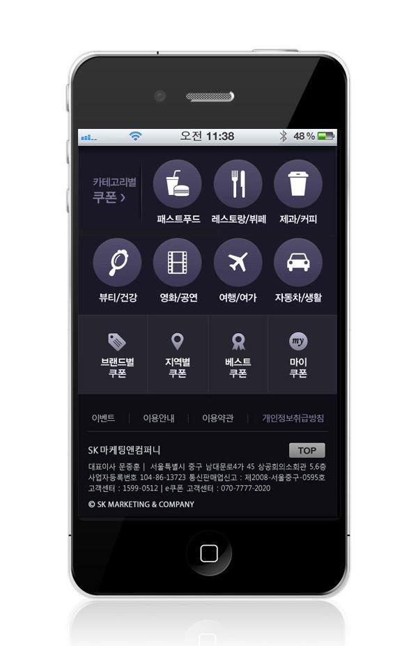 OK Cashbag ecoupon mobile design