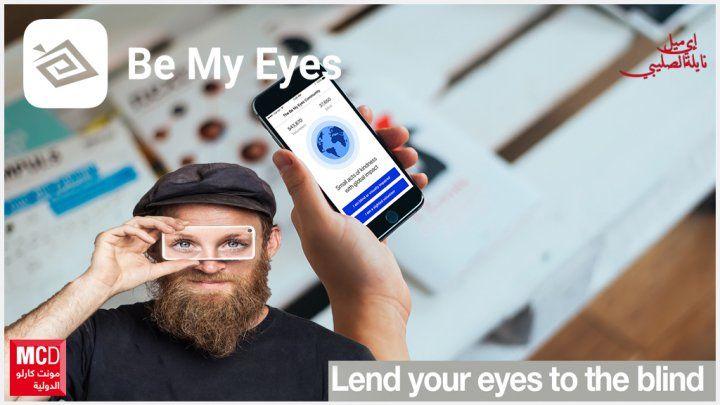 تطبيقات لمساعدة المكفوفين ومن يعانون مشاكل في البصر