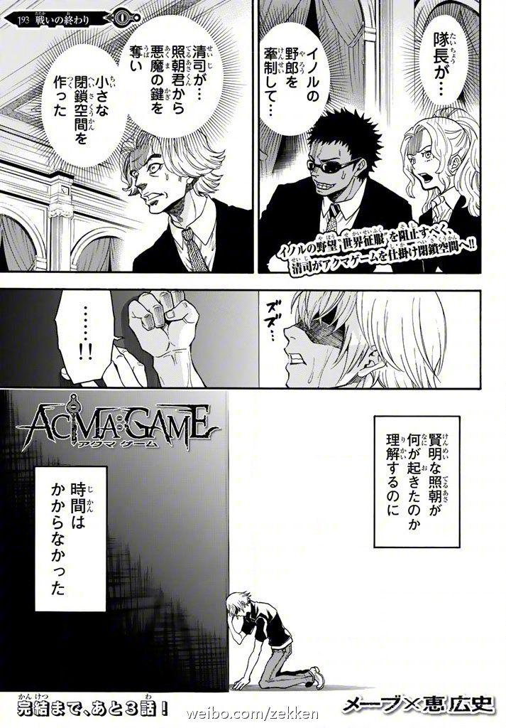 El Manga ACMA:GAME finalizará en 3 capítulos.