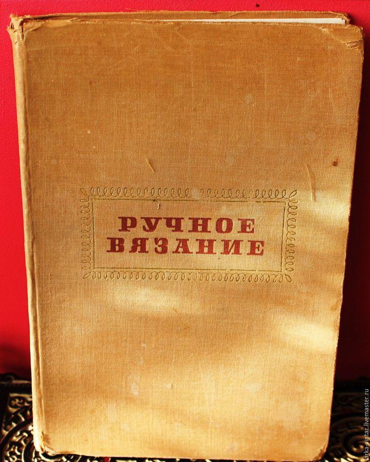Купить Книга для рукодельниц Ручное вязание..1959 год - коричневый, книга, книга по вязанию, книга по рукоделию