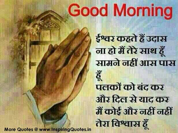 Good Morning Love Thought Wallpaper : Good-Morning-Quotes-in-Hindi-Thoughts-Daily-Good-Quotes-Images-Wallpapers-Pictures.jpg (617x463 ...