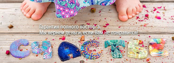 Купить магнитный алфавит для детей Счастливая азбука в Москве