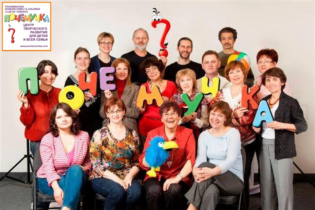 Meet-The-Teachers!  Познакомьтесь с нашими замечательными учителями. — in Canada. View more on #Facebook: http://www.facebook.com/media/set/?set=a.312709502161167.66652.310319132400204=3 @PochemuchkaABC aka http://Pochemuchka.com