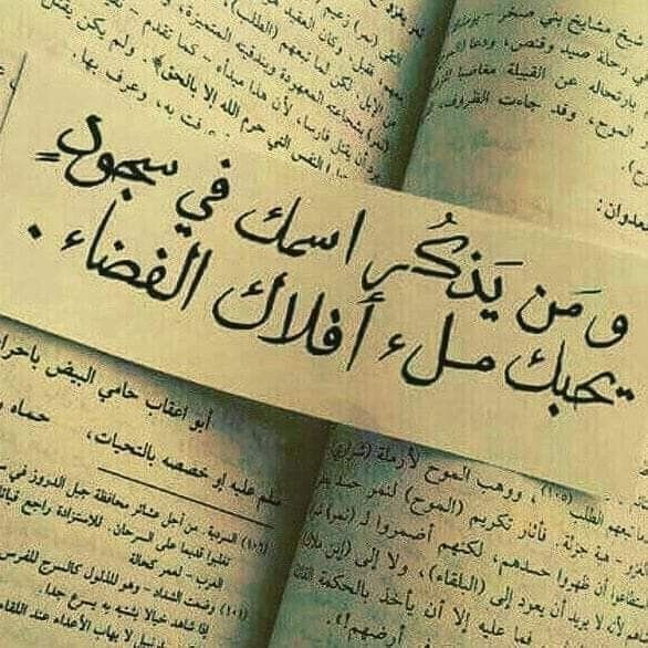 Pin By فلسطينية ولي الفخر On مما راق لي Quotes Words Arabic Quotes