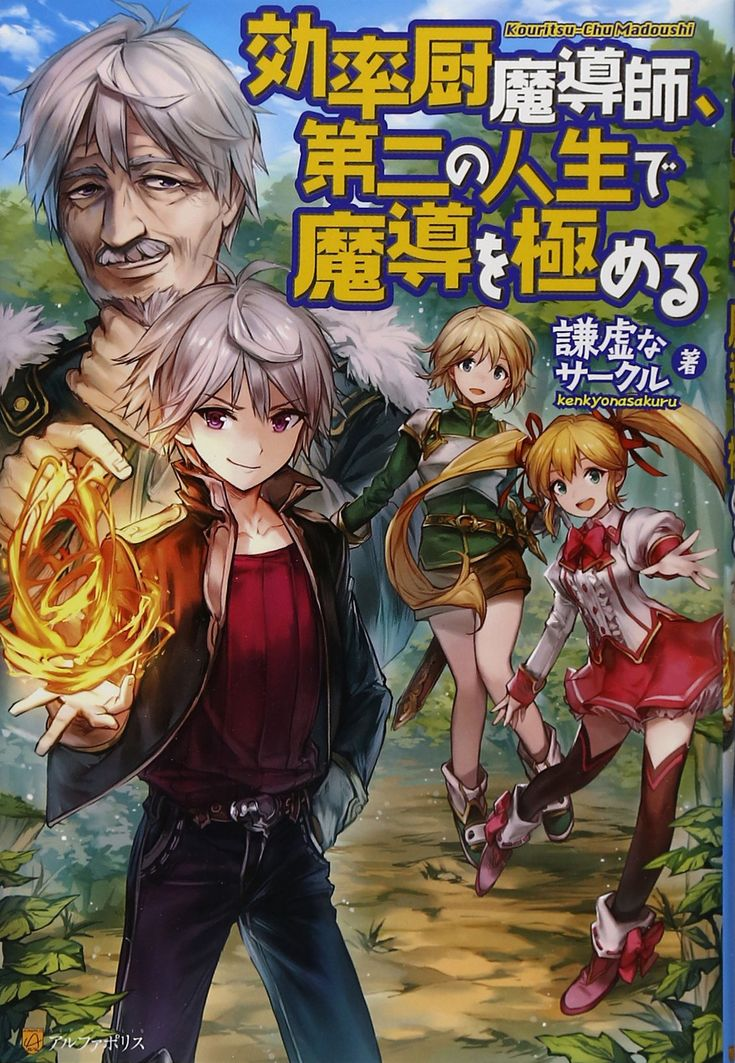 Comic Aun Book Cover Illustration Ver : Best images about light novel on pinterest