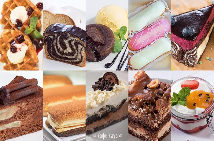Этот вопрос для сладкоежек) Какой десерт в Кофе Хауз ваш любимый?    1.       Вафли (с вареньем/с ягодами и мороженым) 2.       Кекс (лимонный/ванильно-шоколадный) 3.       Горячий шоколадный брауни с мороженым 4.       Эклер (ванильный/малиновый) 5.       Торт «Черносмородиновый» 6.       Торт Трюфель 7.       Тирамису 8.       Чизкейки 9.       Пирожное «Карамельно-ореховое» 10.     Десерт «Манго-маракуйя» или Банкейки  #десерты #кофехауз #сладко #сладости #dessert