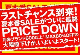 ZOZOTOWNは、2011年8月24日「夏本番SALE」の最終プライスダウンをスタートしました。