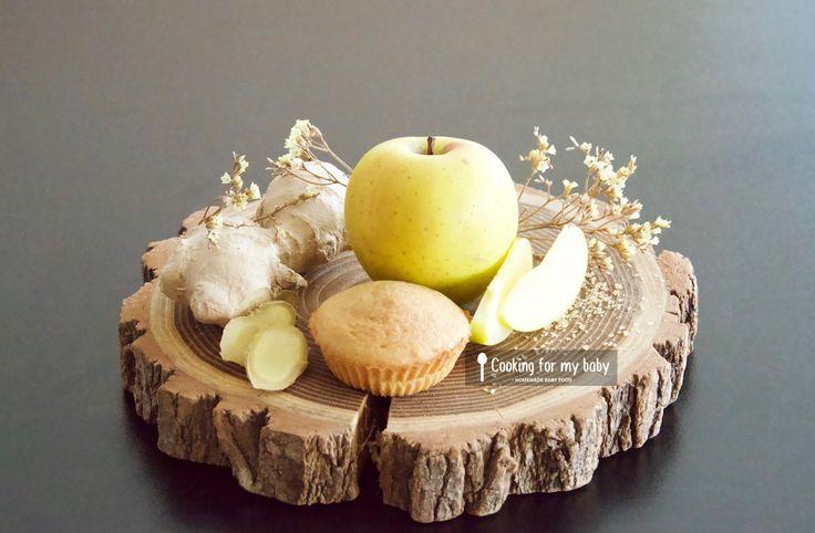 Recette de Muffin pomme gingembre pour bébé (sans lait, sans oeuf, dès 12 mois). Parfait pour les bébés intolérants au lait de vache !