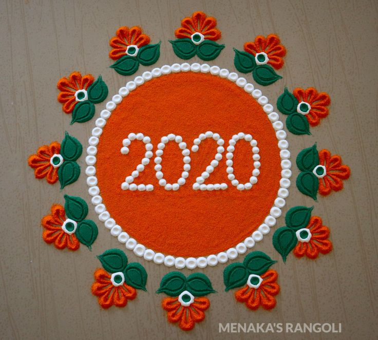 Happy New Year Rangoli 2020 Happy New Year 2020 Kolam