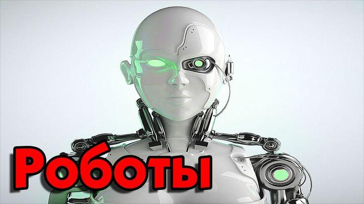 Роботы Будущего. Какими они будут. Как изменится наша жизнь
