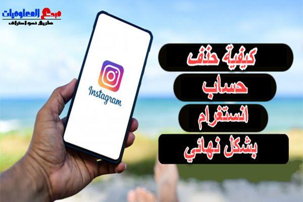 كيفية حذف حساب انستقرام الخاص بك نهائيا من الهاتف بالصور على الاندرويد How To Delete Instagram Delete Instagram Instagram Accounts