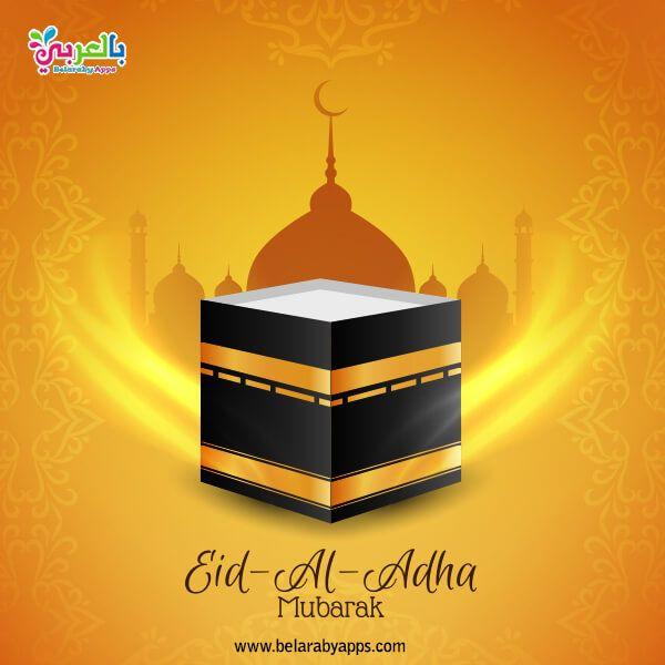 أجمل بطاقات عيد اضحى مبارك 2020 عساكم من عواده بالعربي نتعلم Eid Ul Adha Images Wedding Rings Photos Eid Ul Adha