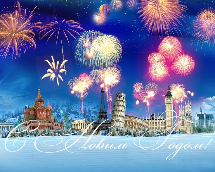 www.AnyFly.ru от всей души поздравляет вас с наступающим Новым Годом и светлым праздником Рождества! Пусть следующий год принесет Вам благополучие и успех, подарит новые блестящие идеи и поможет воплотить их в жизнь!