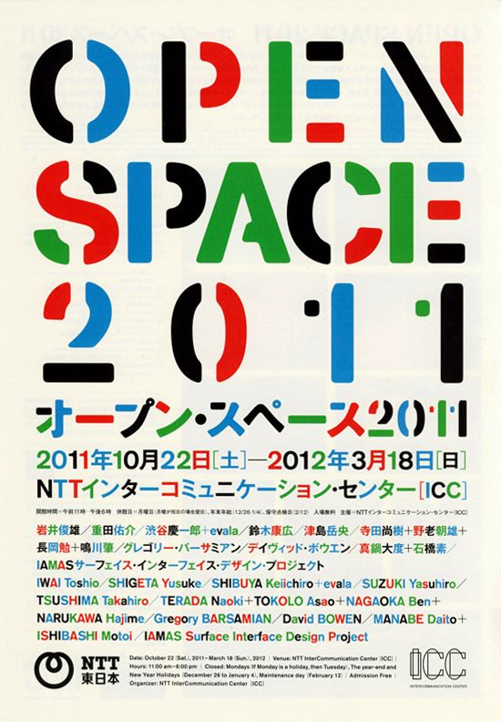 openspace2011