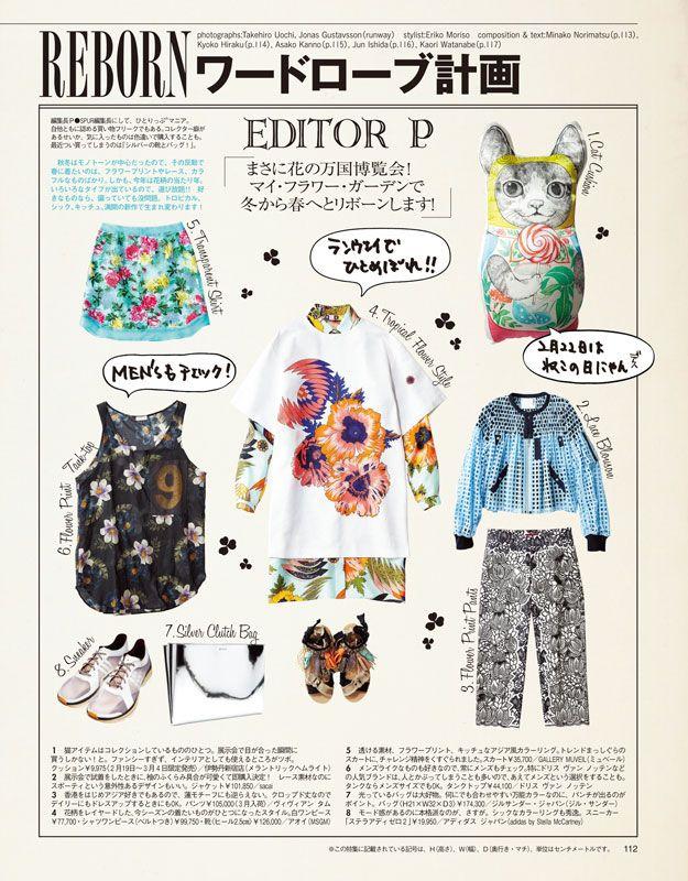 2014年3月号|ファッション・ブランド・モードの情報満載雑誌「SPUR」の公式サイト「SPUR.JP」(シュプールジェイピー)|HAPPY PLUS(ハピプラ)