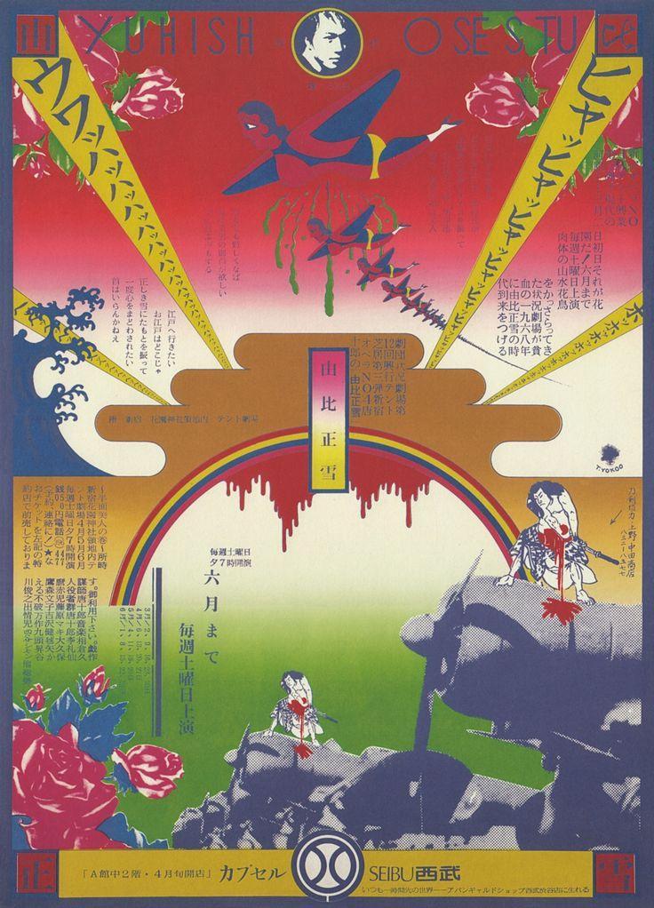 劇団状況劇場 由井正雪 1968 デザイン 横尾忠則