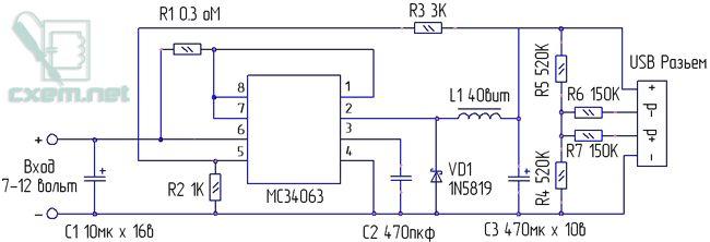 Принципиальная схема зарядника +Apple