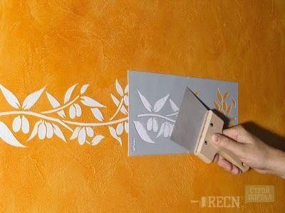 Объемный рисунок выполняется с помощью шпаклевки. Картинка будет «выступать».одноцветная шпаклевка После высыхания такой рисунок можно покрасить тем самым выделить его еще сильнее. Цветная шпаклевка Антитрафарет. Краской обрабатывается только граница за трафаретом. В результате получаем силуэт рисунка.