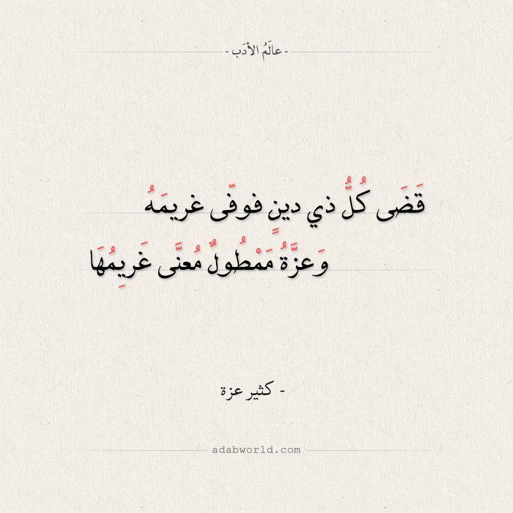 شعر كثير عزة قضى كل ذي ديني فوفى غريمه عالم الأدب Calligraphy Arabic Calligraphy