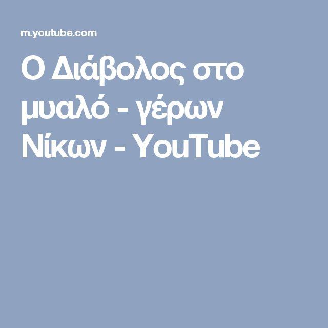 Ο Διάβολος στο μυαλό - γέρων Νίκων - YouTube