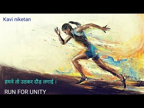 Run In Hindi
