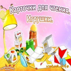 Карточки для чтения. Темы: малыши животных, овощи, одежда, игрушки