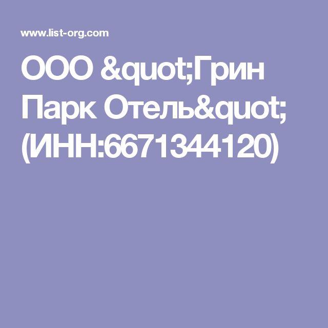 """ООО """"Грин Парк Отель"""" (ИНН:6671344120)"""