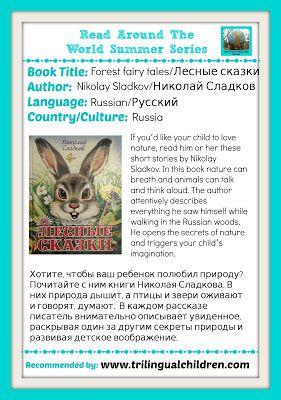 Raising a Trilingual Child: Good Reads: Forest Fairy Tales by Nikolay Sladkov. Лесные Сказки. Николай Сладков