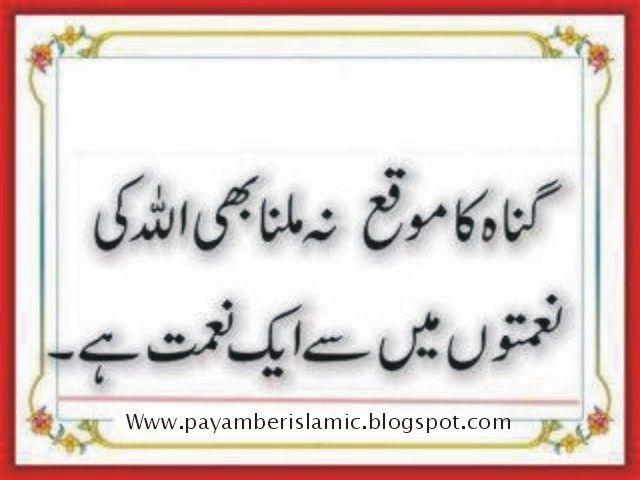 Essay on islam