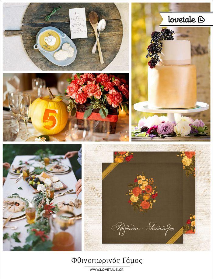 Για μερικούς από εμάς, το φθινόπωρο είναι η ιδανική περίοδος για το γάμο. Σερβίρετε το μενού στη δεξίωση σε σκεύη με έντονες υφές, όπως επισμαλτωμένα κεραμικά πιάτα σε παλ χρώματα και ξύλινες πεπαλαιωμένες πιατέλες. Οι πορτοκαλί κολοκύθες μπορούν να μετατραπούν σε εντυπωσιακά διακοσμητικά για την αρίθμηση των τραπεζιών. Παραδοσιακές τάρτες, πλούσια τυριά και φθινοπωρινοί καρποί θα καλέσουν τους αγαπημένους σας σε μια νέα γευστική εμπειρία.http://blog.lovetale.gr/archives/1475