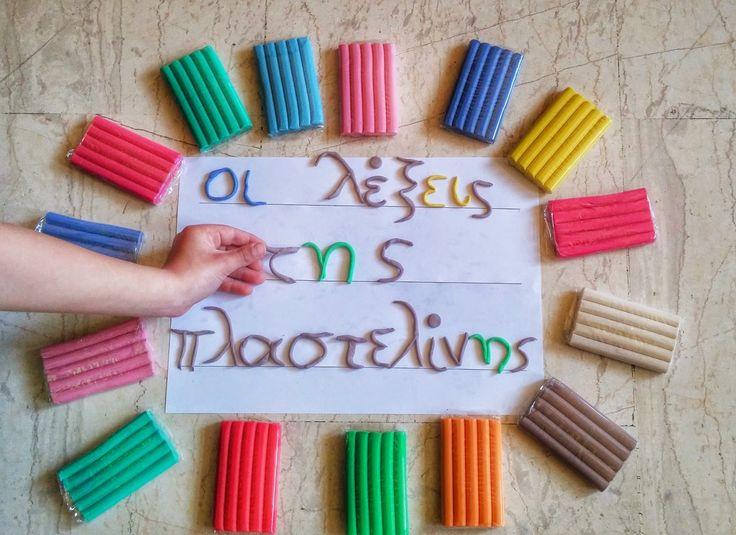 Οι λέξεις της πλαστελίνης, μέθοδος εκμάθησης γραφής και ορθογραφίας για παιδιά με μαθησιακές δυσκολίες.