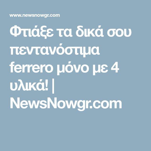 Φτιάξε τα δικά σου πεντανόστιμα ferrero μόνο με 4 υλικά! | NewsNowgr.com