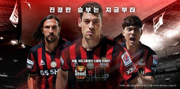 2016 Match Poster. Split Round online ver. #fcseoul #football #soccer #sports #poster #design