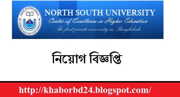 নর্থ সাউথ ইউনিভার্সিটি তে বিভিন্ন পদে নিয়োগ বিজ্ঞপ্তি   Job Circular At North South University http://www.northsouth.edu/