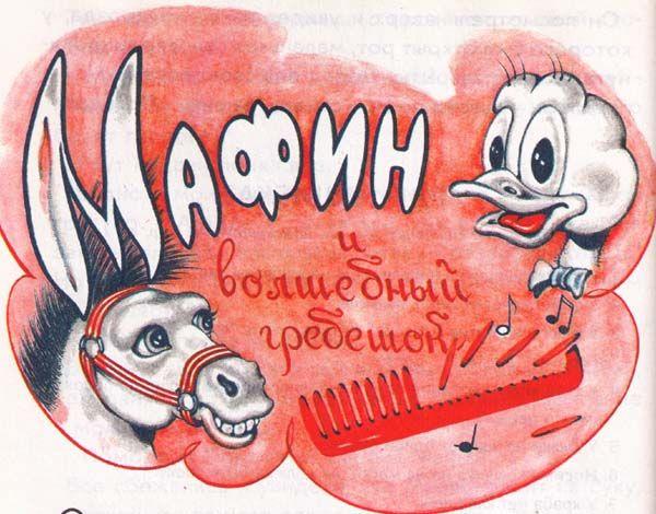 Мафин и его веселые друзья (fb2) | КулЛиб - Классная библиотека! Скачать бесплатно книги