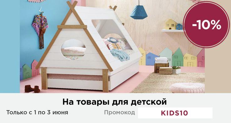 Детские товары -10%