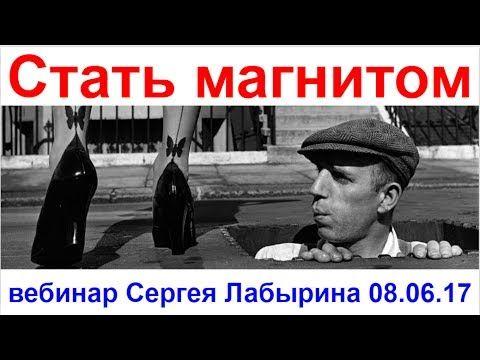 Стать магнитом - вебинар Сергея Лабырина 08 06 17