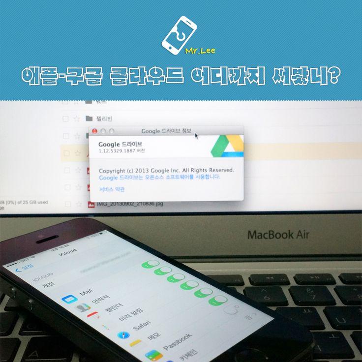 애플-구글 클라우드 서비스 어디까지 써봤니?