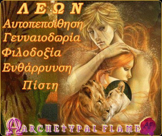 #leo #Λέων #αυτοπεποίθηση #γενναιοδωρία #φιλοδοξία #ευνθάρρυνση #πίστη #αγάπη #φως #αρχέτυπη #φλόγα #archetypal #flame #gif #GIFS  #agape    #fos   #love   #light   #quotes  Archetypal Flame - Leon gr