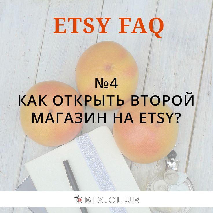 ETSY FAQ Как открыть второй магазин на ETSY | cbiz.club